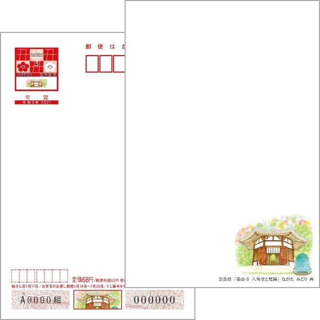 2021年用年賀はがき 絵入り[寄付金付]奈良県版(10枚セット)