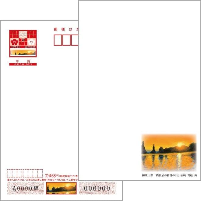 2021年用年賀はがき 絵入り[寄付金付]和歌山県版(10枚セット)