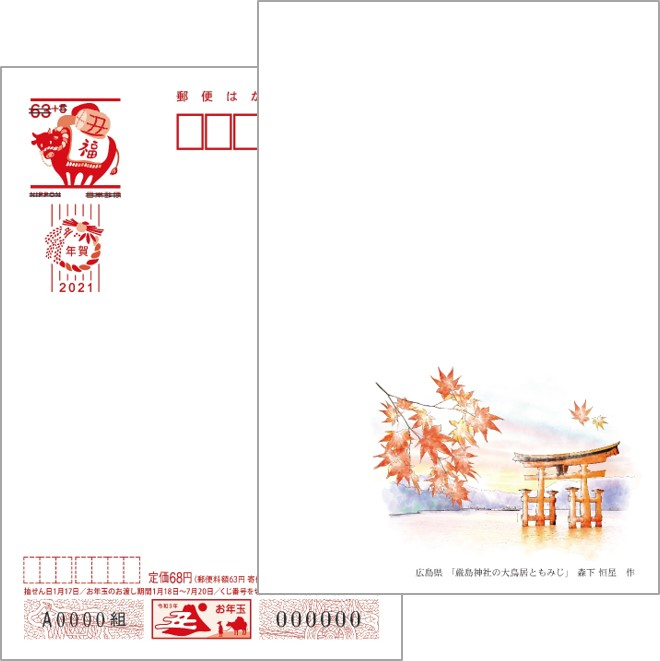 2021年用年賀はがき 絵入り[寄付金付]広島県版(10枚セット)
