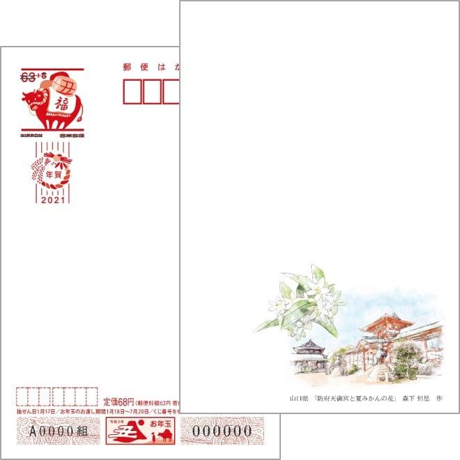 2021年用年賀はがき 絵入り[寄付金付]山口県版(10枚セット)