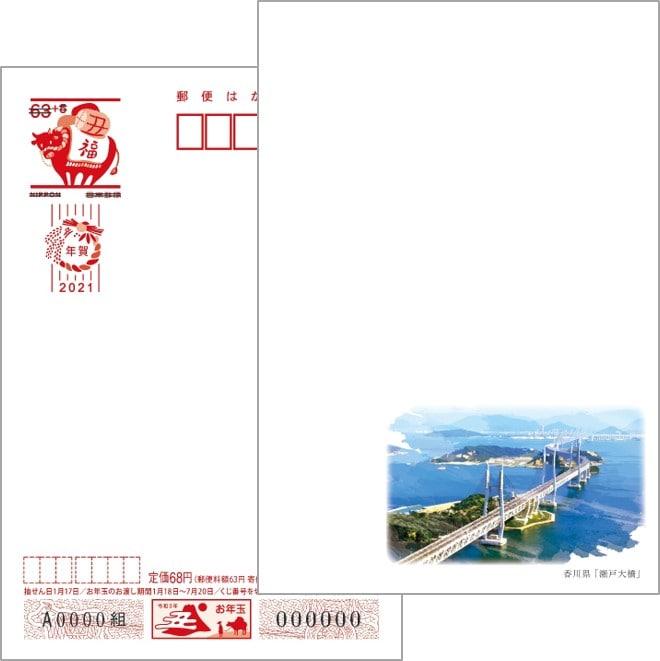 2021年用年賀はがき 絵入り[寄付金付]香川県版(10枚セット)
