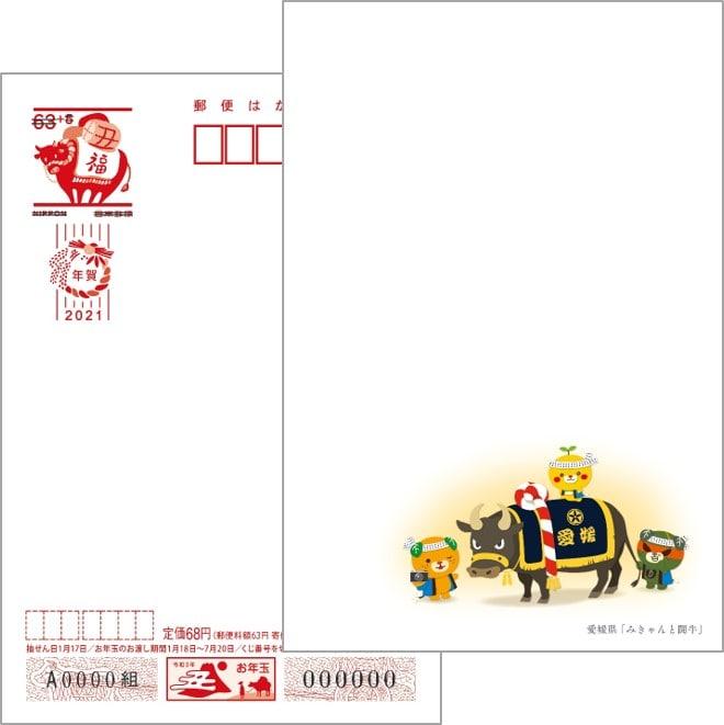 2021年用年賀はがき 絵入り[寄付金付]愛媛県版(10枚セット)