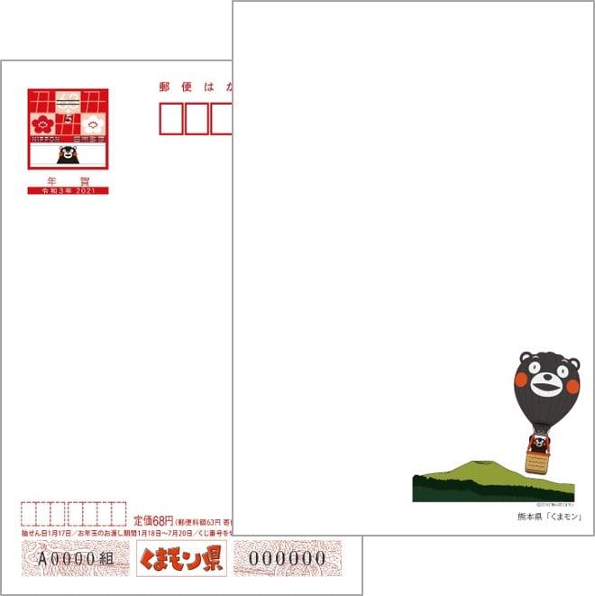 2021年用年賀はがき 絵入り[寄付金付]熊本県版(10枚セット)