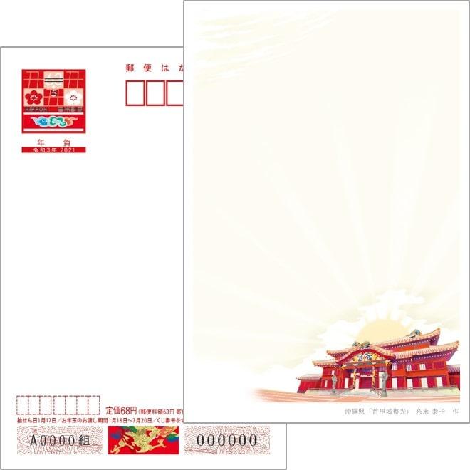 2021年用年賀はがき 絵入り[寄付金付]沖縄県版(10枚セット)