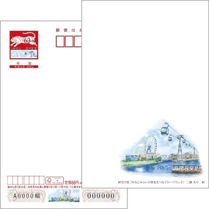 2022年用年賀はがき 絵入り[寄付金付]神奈川県版