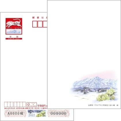 2022年用年賀はがき 絵入り[寄付金付]長野県版