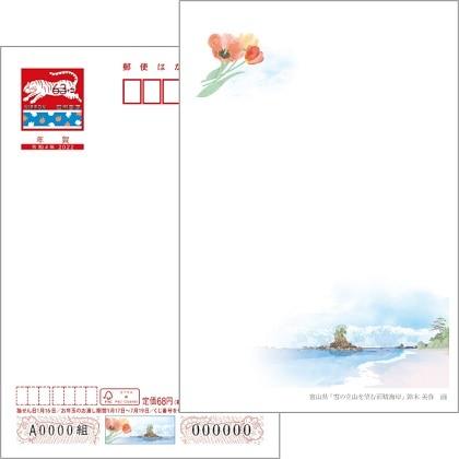 2022年用年賀はがき 絵入り[寄付金付]富山県版
