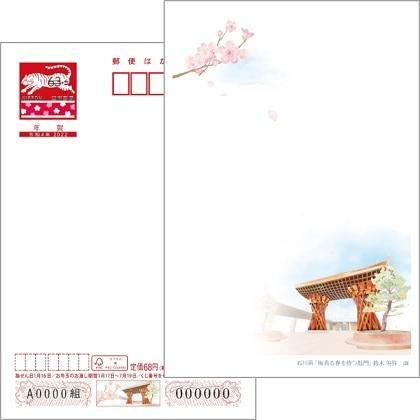 2022年用年賀はがき 絵入り[寄付金付]石川県版