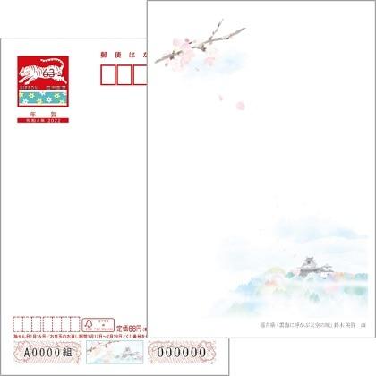 2022年用年賀はがき 絵入り[寄付金付]福井県版