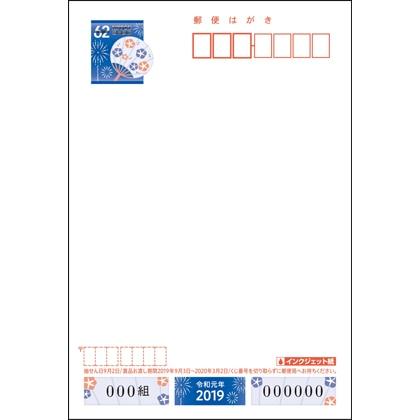 2019かもめ〜る インクジェット紙(10枚セット)