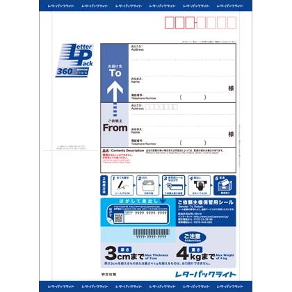 レターパックライト(360円)(20部セット)