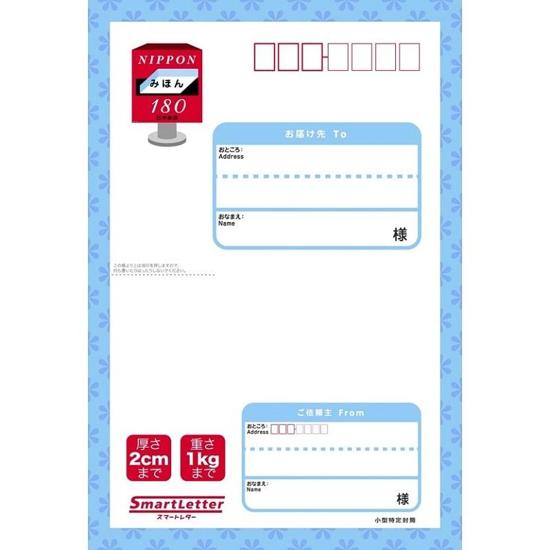 スマートレター(180円)(20部セット)