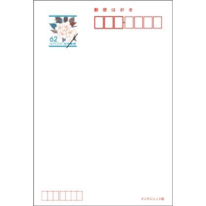 通常葉書インク(62円)(10枚セット)