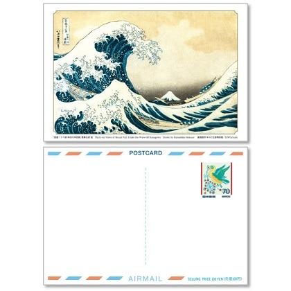 国際絵入りはがき「冨嶽三十六景 神奈川沖浪裏」