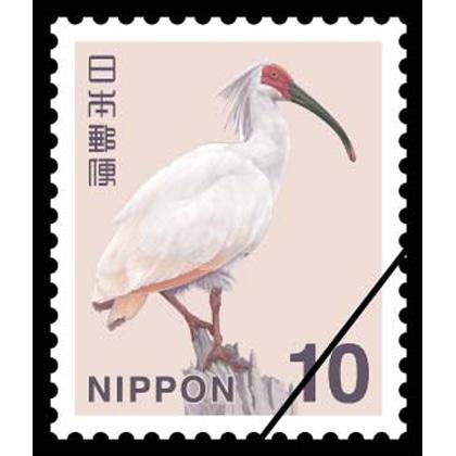 10円普通切手・トキ