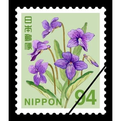 94円普通切手・スミレ