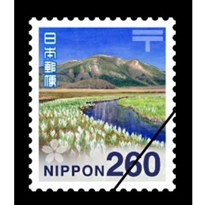 260円普通切手・尾瀬国立公園(尾瀬ヶ原と至仏山)