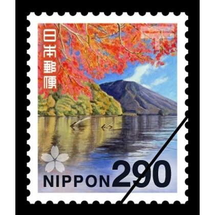 290円普通切手・日光国立公園(中禅寺湖と男体山)