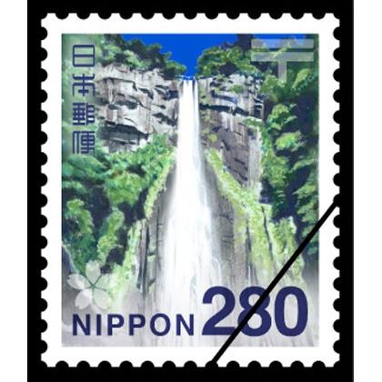 280円普通切手・吉野熊野国立公園(那智の滝)