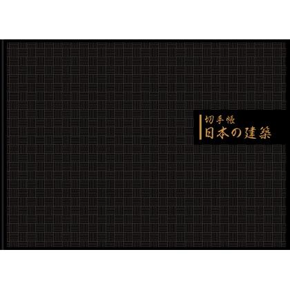 切手帳・日本の建築