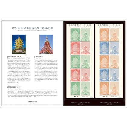切手帳・日本の建築第2集