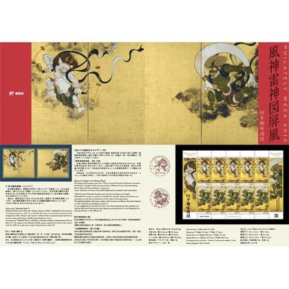 30年・通常版切手帳(切手趣味週間)