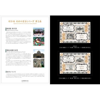 切手帳・日本の建築第3集