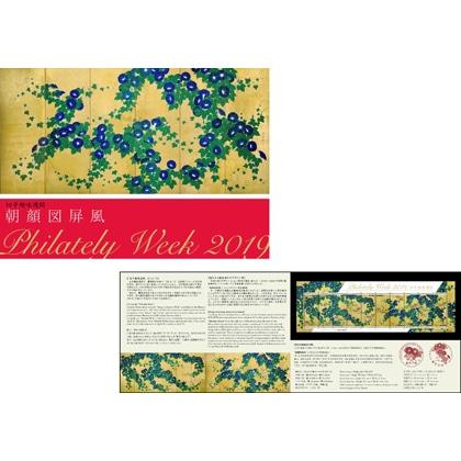 31年・切手趣味週間切手帳