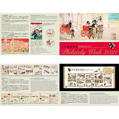 令和3年・通常版切手帳(切手趣味週間)