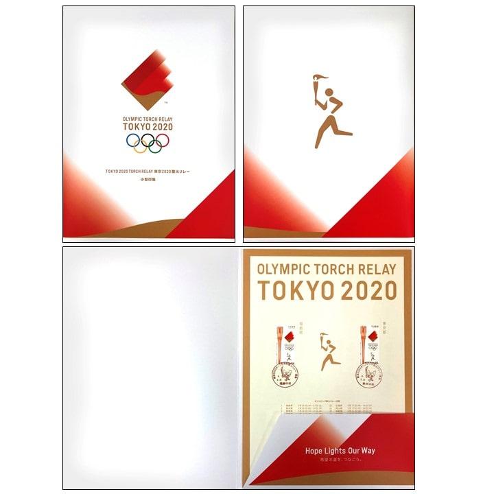 東京2020オリンピック聖火リレー小型印集