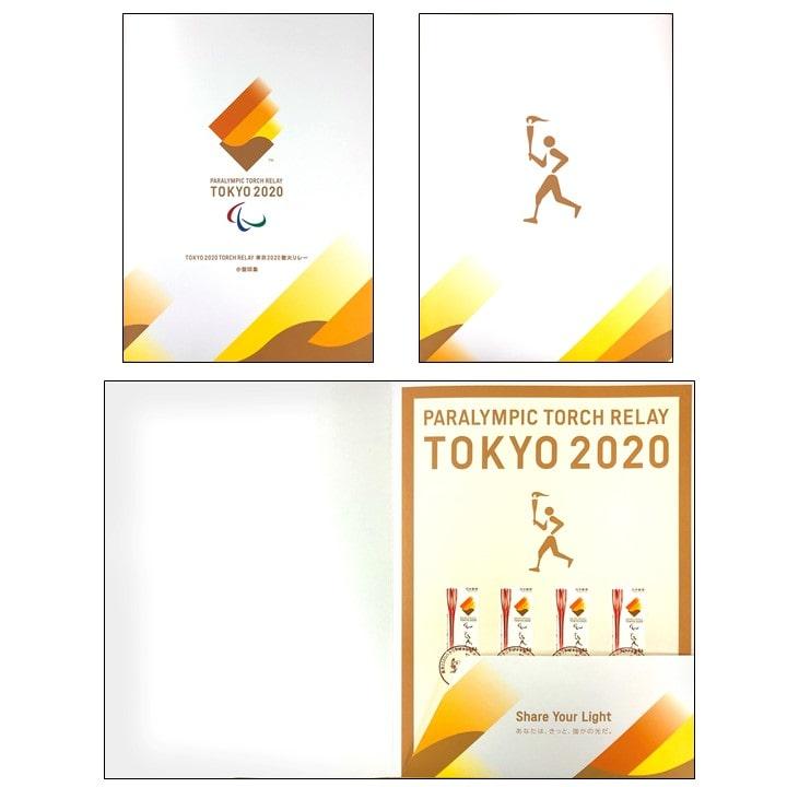 東京2020パラリンピック聖火リレー小型印集