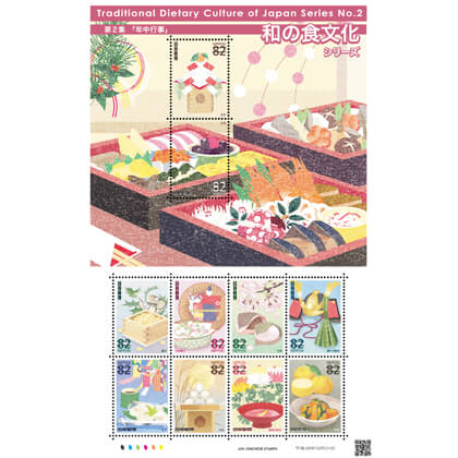 和の食文化シリーズ第2集