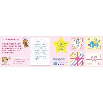 29年ふみの日(82円)