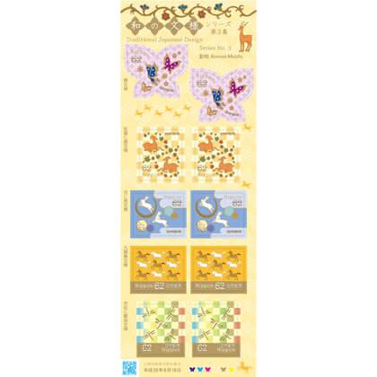 和の文様シリーズ第3集(62円)