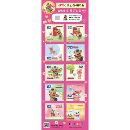 グリーティング「ぽすくまと仲間たち」(62円)
