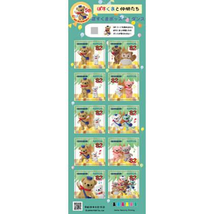 グリーティング「ぽすくまと仲間たち」(82円)