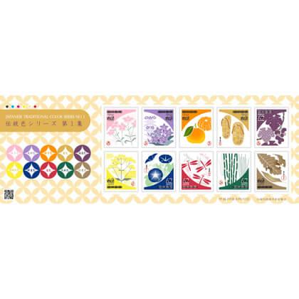 伝統色シリーズ第1集(62円)