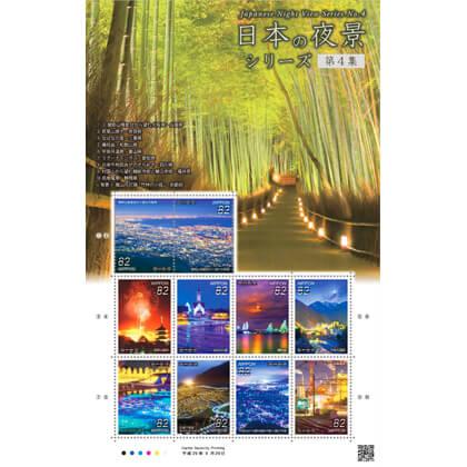 日本の夜景シリーズ第4集