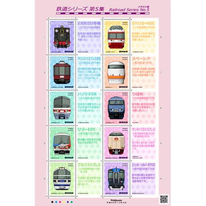 鉄道シリーズ第5集・イラスト版