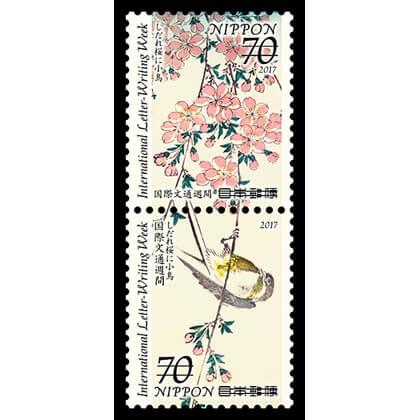 29年国際文通週間(70円)