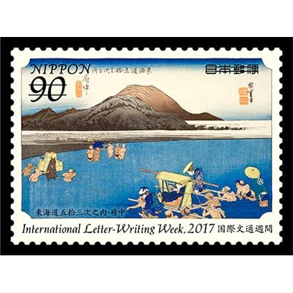 29年国際文通週間(90円)