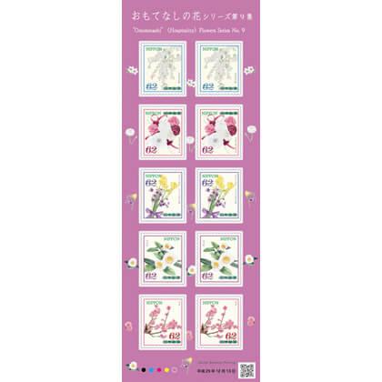 おもてなしの花シリーズ第9集(62円)