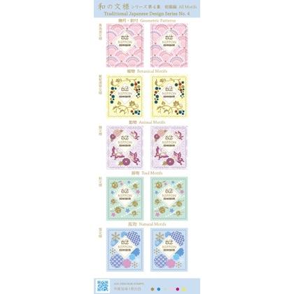 和の文様シリーズ第4集(62円)