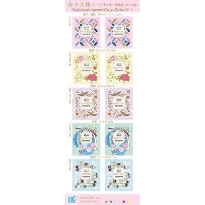 和の文様シリーズ第4集(82円)