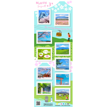 My旅切手シリーズ 第3集(62円)