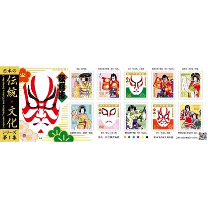 日本の伝統・文化シリーズ 第1集(62円)