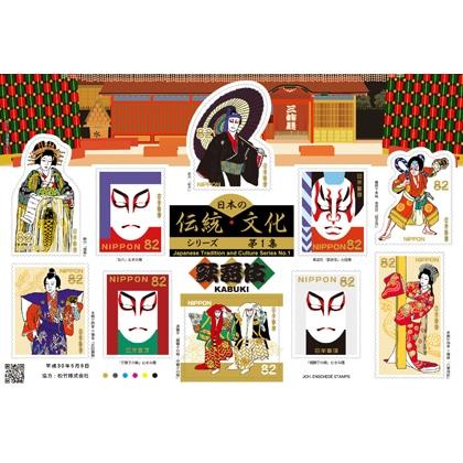日本の伝統・文化シリーズ 第1集(82円)