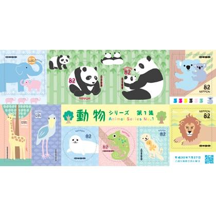 動物シリーズ第1集(82円)
