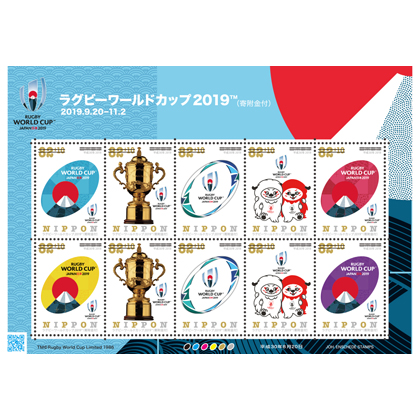 ラグビーワールドカップ2019(TM)(寄附金付)