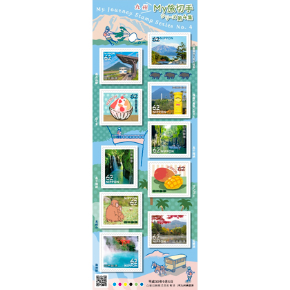 My旅切手シリーズ 第4集(62円)